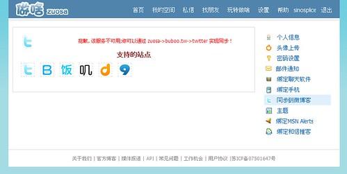 Zuosa.com Microblog Sync