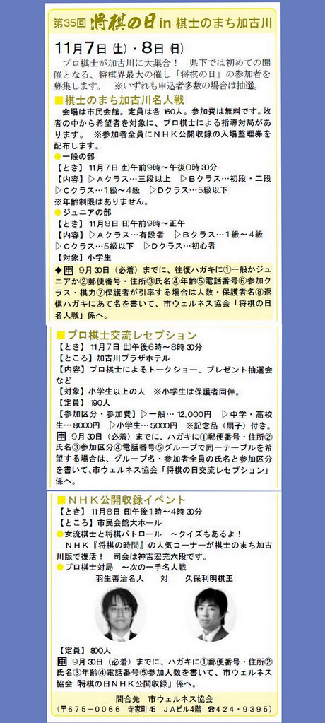 memo:第35回将棋の日in棋士のまち加古川