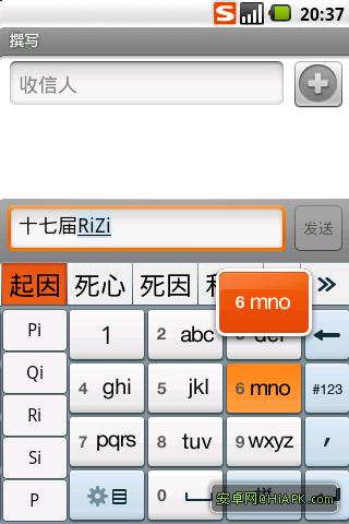 搜狗输入法 For Android