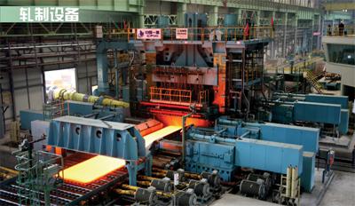 世界轧机之王鈥斺敯案5500mm特宽厚板轧机(上)