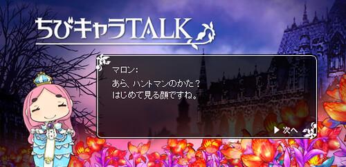 ちびキャラTalk by you.