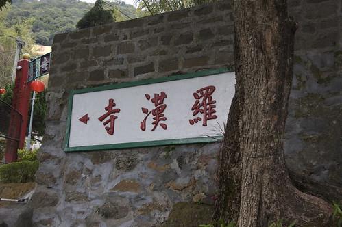 20090125_103059_IMG_7049 (Shek Pik Au, Hong Kong) Photo