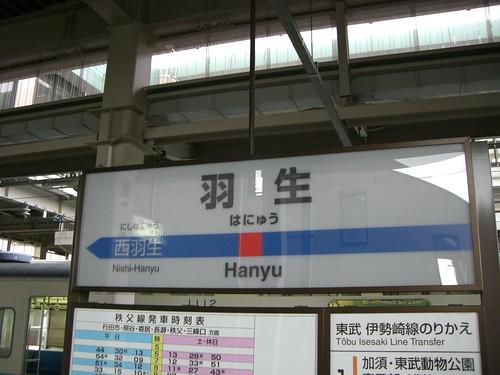 羽生駅/Hanyu station