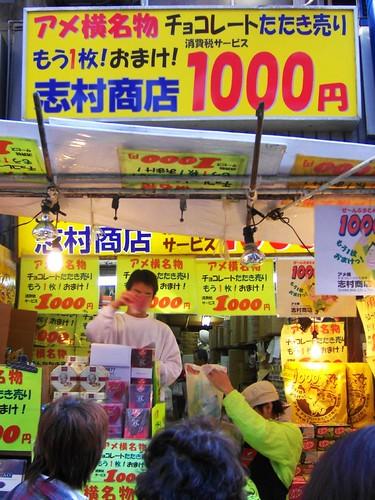 specialty 1000 yen shop