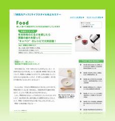 資生堂dプログラム-d-program-food_07
