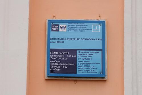 Кызыльская почта