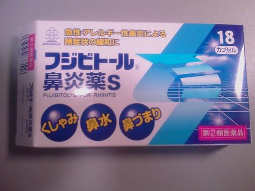 フジビトール鼻炎薬S