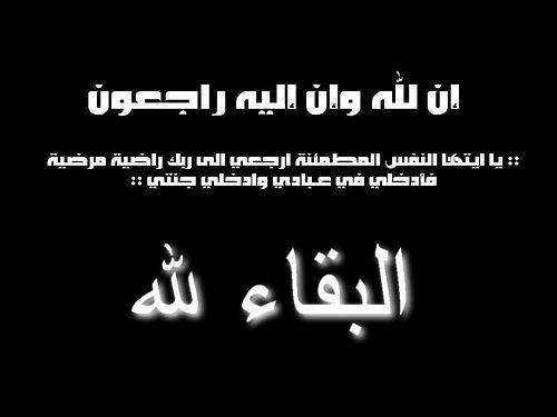 تعزية للمشرف الأستاذ عبدالله الشهري 3292155063_5de4221b73.jpg