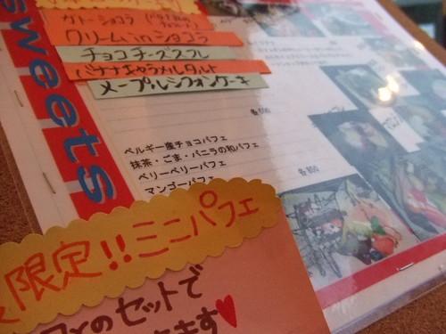 スプーマカフェ SPUMA 広島6