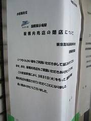 「駅構内売店の閉店について」