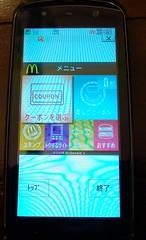 MCDアプリ_MENU