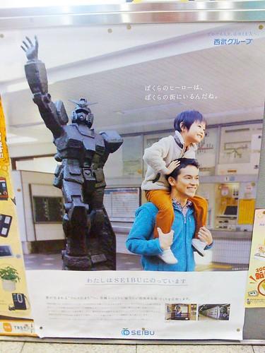 西武線 ガンダム 銅像 ポスター