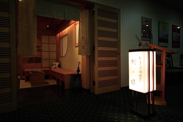 2009北海道-D3-1-大倉飯店_02.JPG
