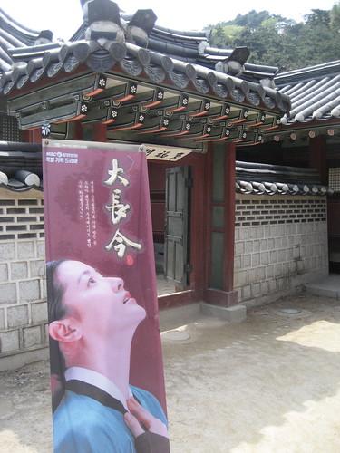 At Haenggung, Suwon