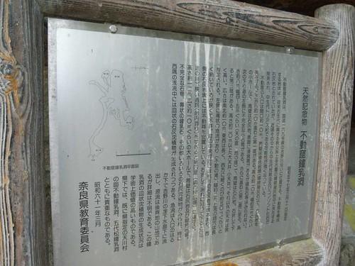 不動洞@川上村-10