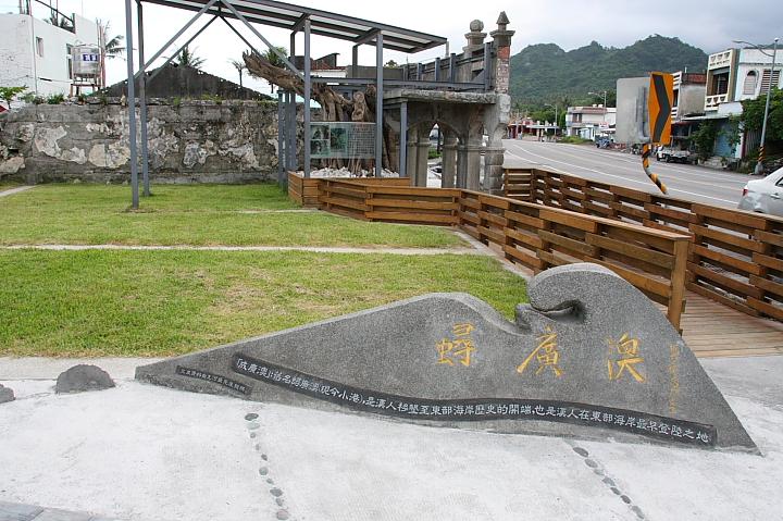 成廣澳文化地景017