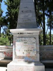 Καταστρέφονται τα μνημεία της Κομοτηνής