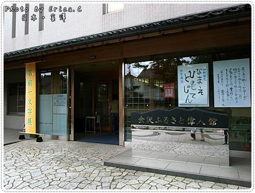 金澤名人館