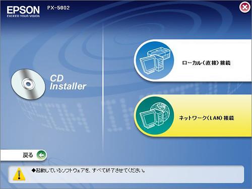 EPSON PX-5002_1