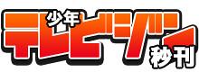 秒刊少年テレビジン