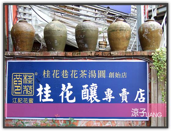 桂花巷花茶湯圓05