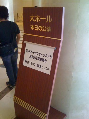 IMG_0976 (by ukikusa3113)