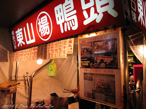 板橋南雅夜市|正豐臭豆腐|羊肉之家|楊記東山鴨頭|王記好吃麻油雞|百里香碳烤玉米|奶瓶爆米花