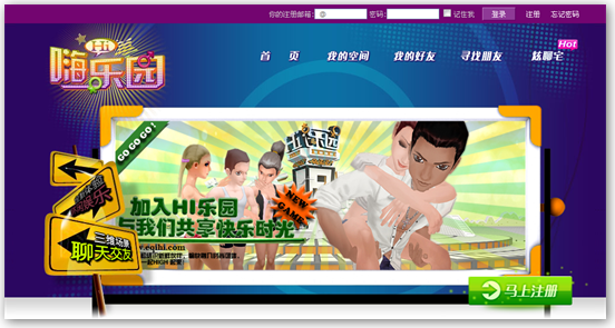 3997350061 2e6b9f5f98 o 嗨乐园: 虚拟3D聊天室交友乐园 @分享网络2.0  盗盗
