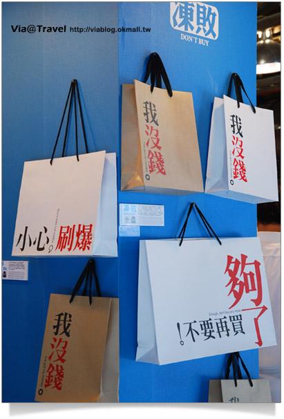 台中舊酒廠-2009台灣設計博覽會23