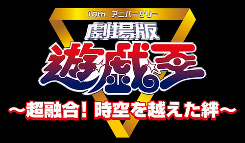 091020 – 『劇場版 遊戲王~超融合!超越時空的羈絆~』三大男主角聲優夢幻相聚,2010/1/23首映