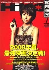 『映画秘宝』2008/7