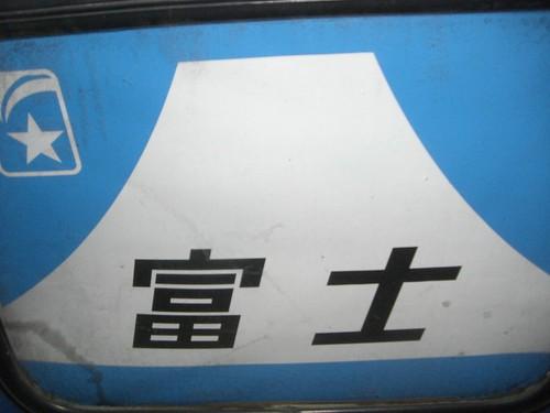"""富士テールマーク/Tailmark of """"Fuji"""""""