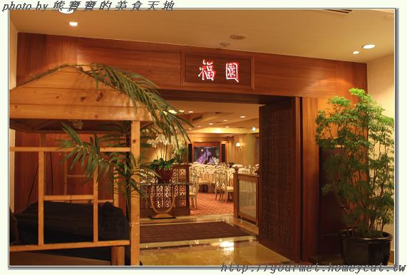 [高雄前金] [試吃心得]精緻化家常、創意菜—漢來福園餐廳| 台 ...