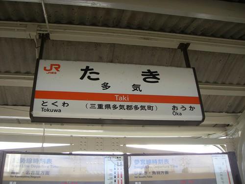 多気駅/Taki station