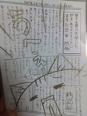 [2009年2月7日] 富永ゆかり先生サイン会 (3/4): サイン会にお越しいただきありがとうございます新聞+マーブルクリアファイル