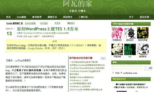 WordPress简洁主题推荐:The Enhancing Spring (TES)