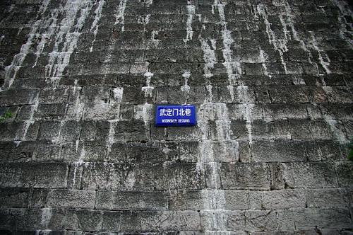 武定门北巷