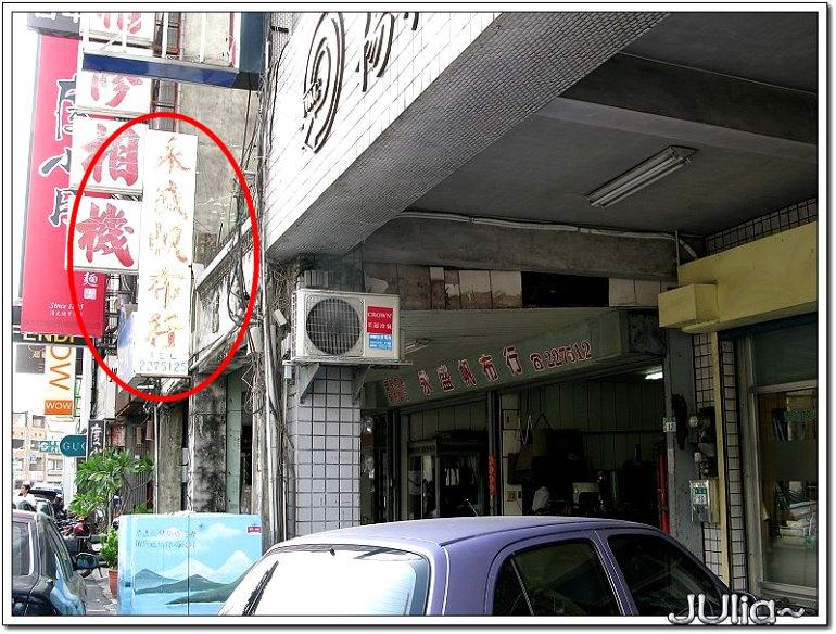 永盛帆布 (1)