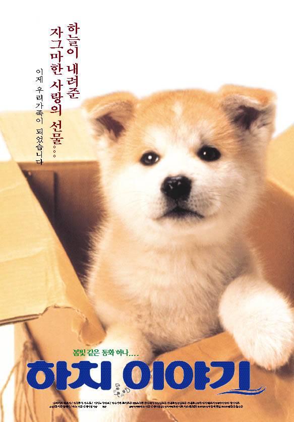 película Hachiko 2009 poster