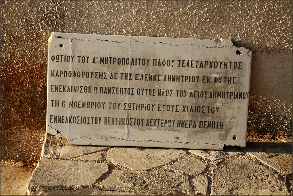 Πλάκα ναού Αγίου Δημητριανού