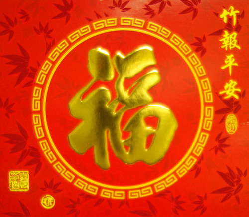Fu In the Year of The OX!