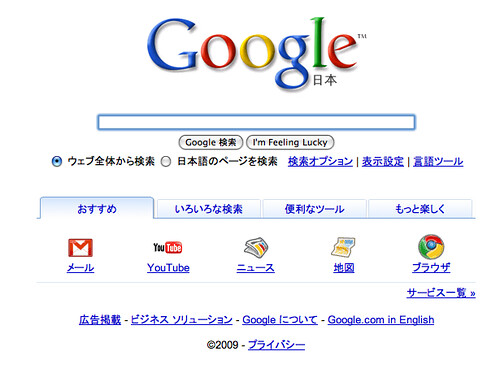 Google Japan Old by you.