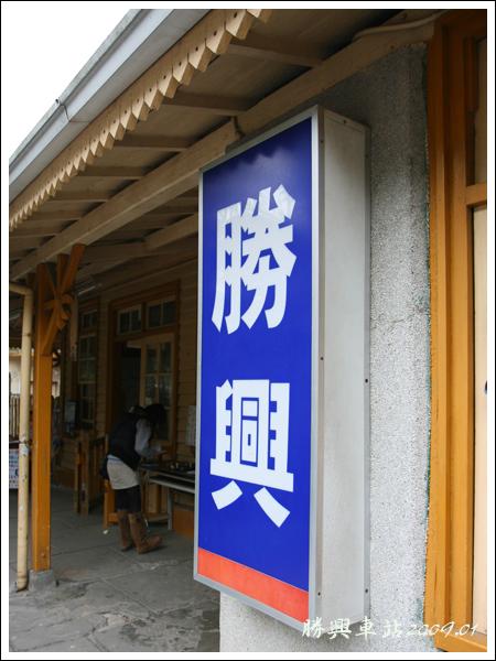 090211_01_勝興車站