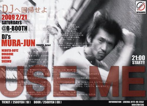 USE ME@Hirosaki