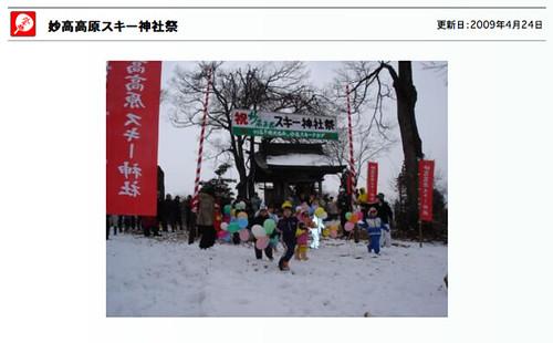 スキー神社
