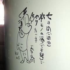 Shichihonyari brewing tank signed by sensei