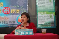 台灣環境資訊協會理事陳曼麗