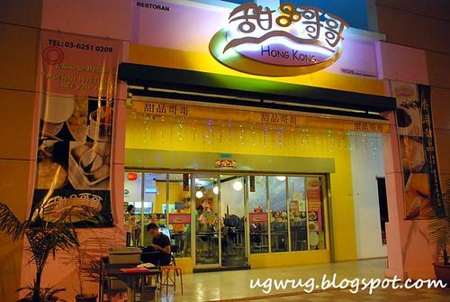 Tim Pun Gor Gor, Kepong - Dessert Shop