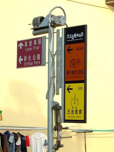 高雄市自行車道_西臨港線_48_行進方向標示.pr