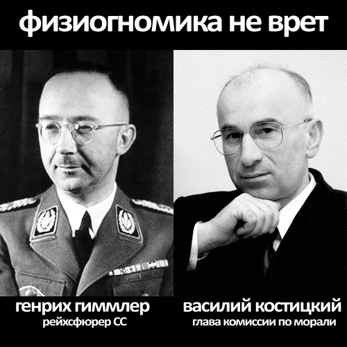 Костицкий